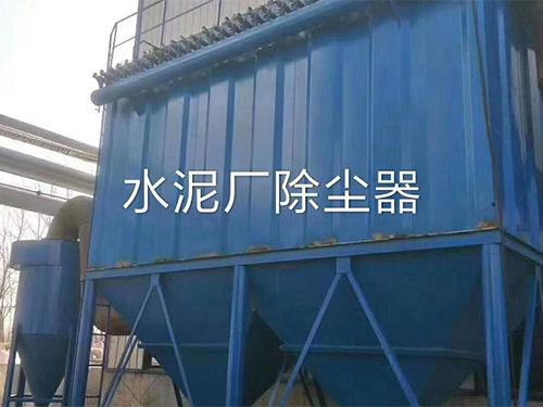 内蒙水泥厂除尘器